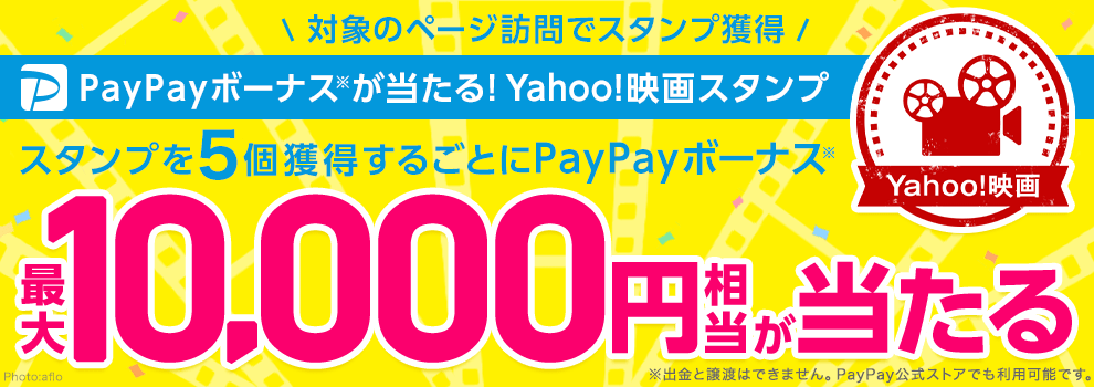 PayPayボーナスが当たる! Yahoo!映画スタンプ