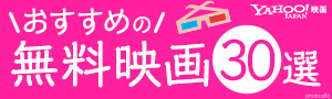 おすすめの無料映画30選