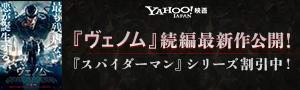 『ヴェノム』続編最新作公開!『スパイダーマン』シリーズ割引中!