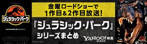 1作目&2作目がTV放送!『ジュラシック・パーク』シリーズ