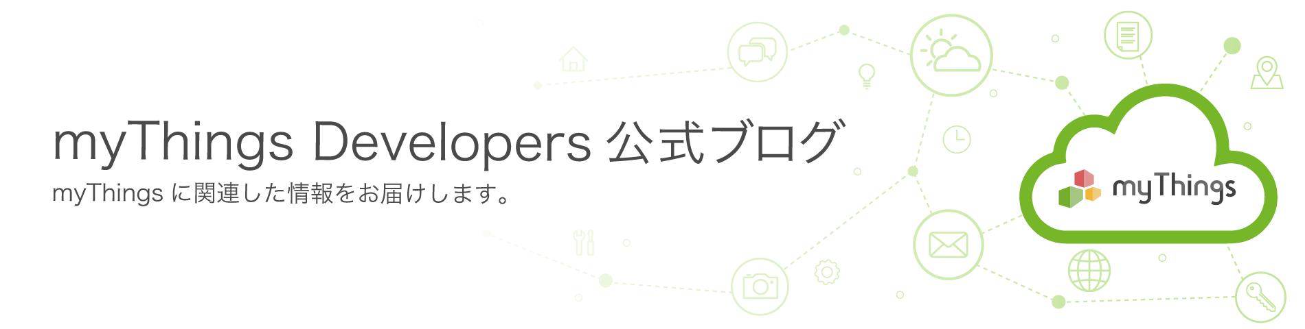 myThings Developers 公式ブログ