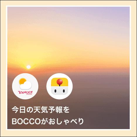 今日の天気予報をBOCCOがおしゃべり