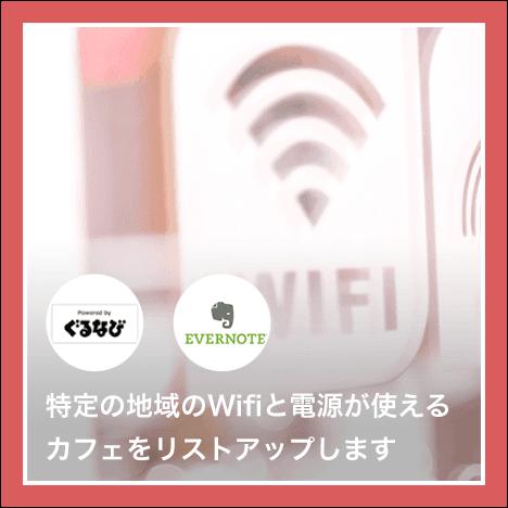 特定の地域のWifiと電源が使えるカフェをリストアップします