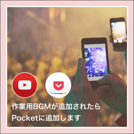 作業用BGMが追加されたらPocketに追加します