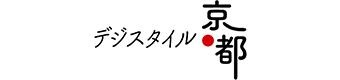 デジスタイル京都