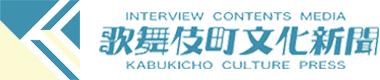 歌舞伎町文化新聞