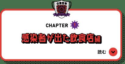 CHAPTER1 感染者が出た飲食店編