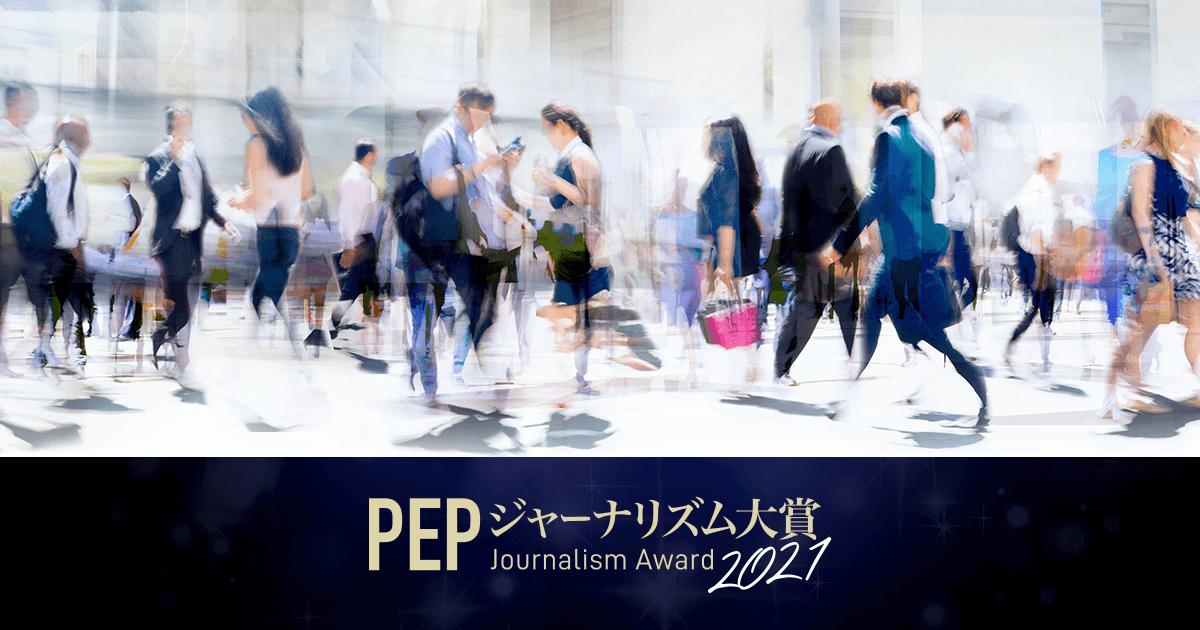 PEPジャーナリズム大賞受賞者に聞く、ネット時代にYahoo!ニュースが果たすべき役割