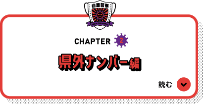 CHAPTER2 県外ナンバー編