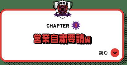 CHAPTER3 営業自粛要請編