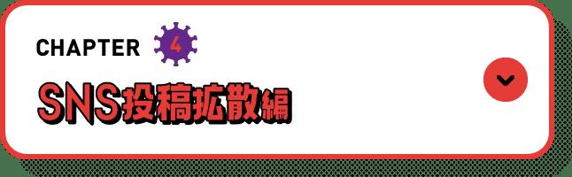 CHAPTER4 SNS投稿拡散編