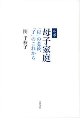 『ルポ 母子家庭 「母」の老後、「子」 のこれから』関 千枝子/岩波書店