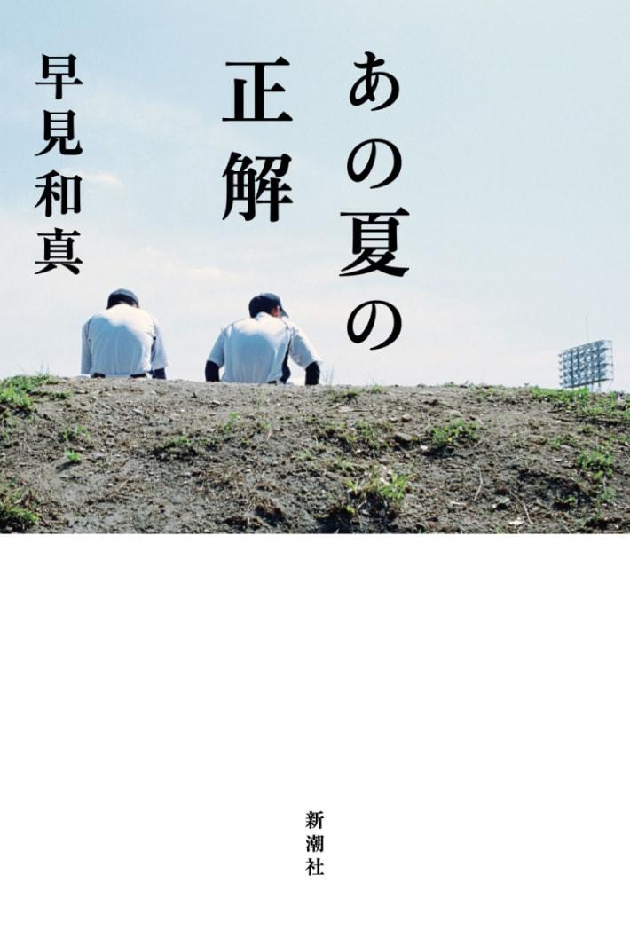 「あの夏の正解」早見和真/新潮社