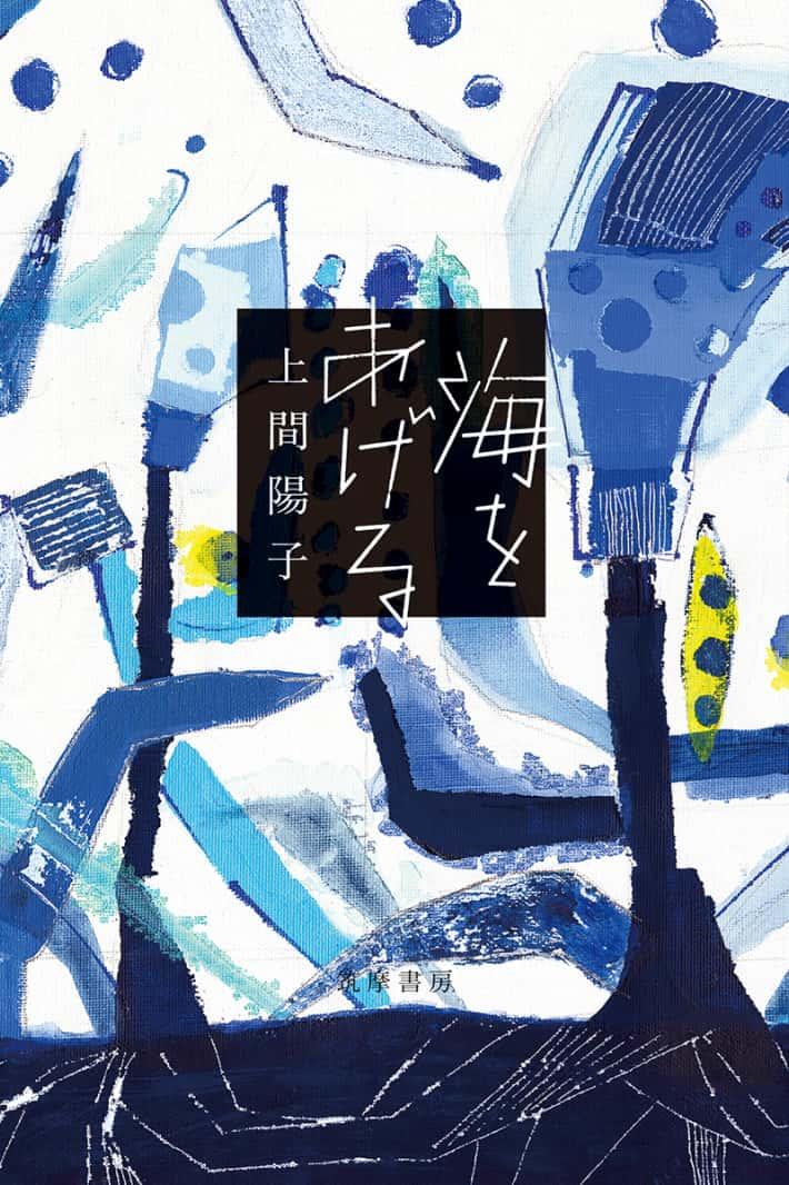 「海をあげる」上間陽子/筑摩書房