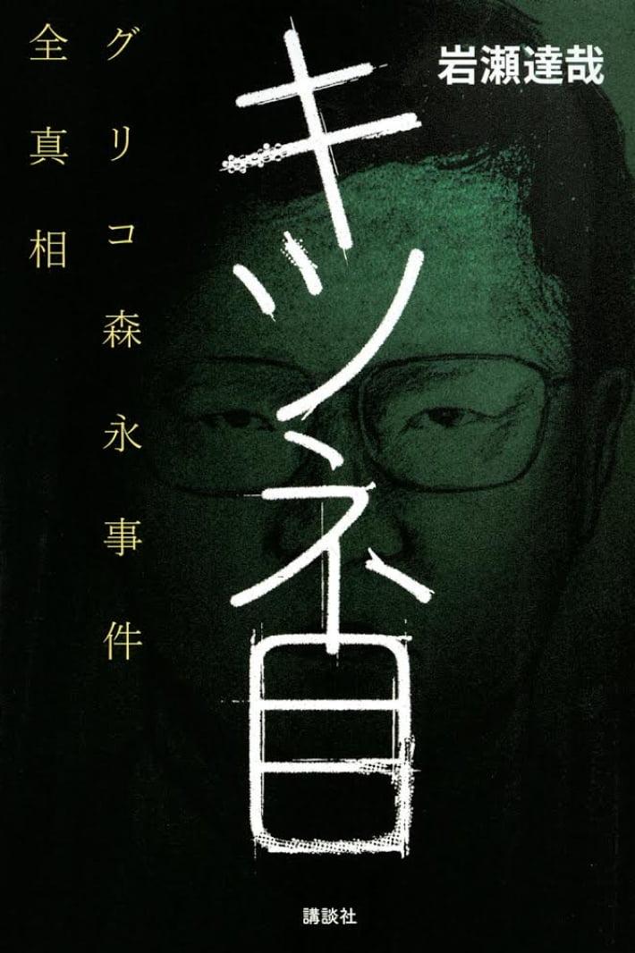 「キツネ目 グリコ森永事件全真相」岩瀬達哉/講談社