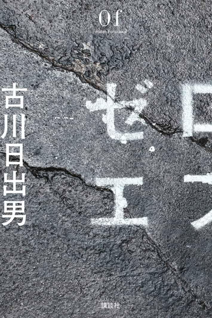 「ゼロエフ」古川日出男/講談社