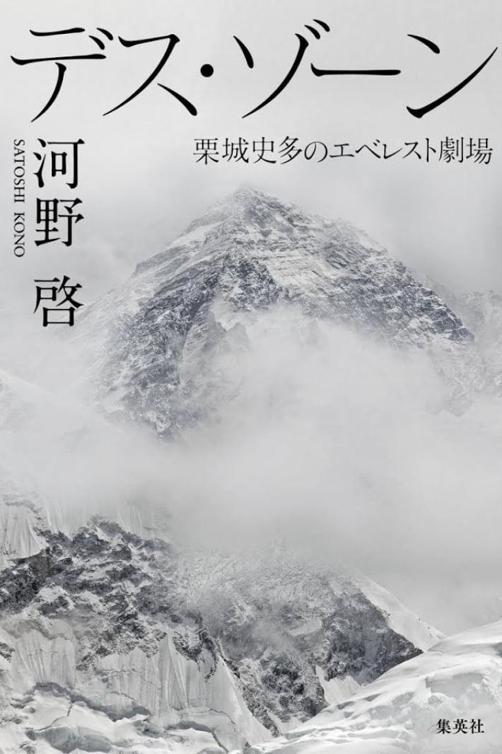 「デス・ゾーン 栗城史多のエベレスト劇場」河野啓/集英社