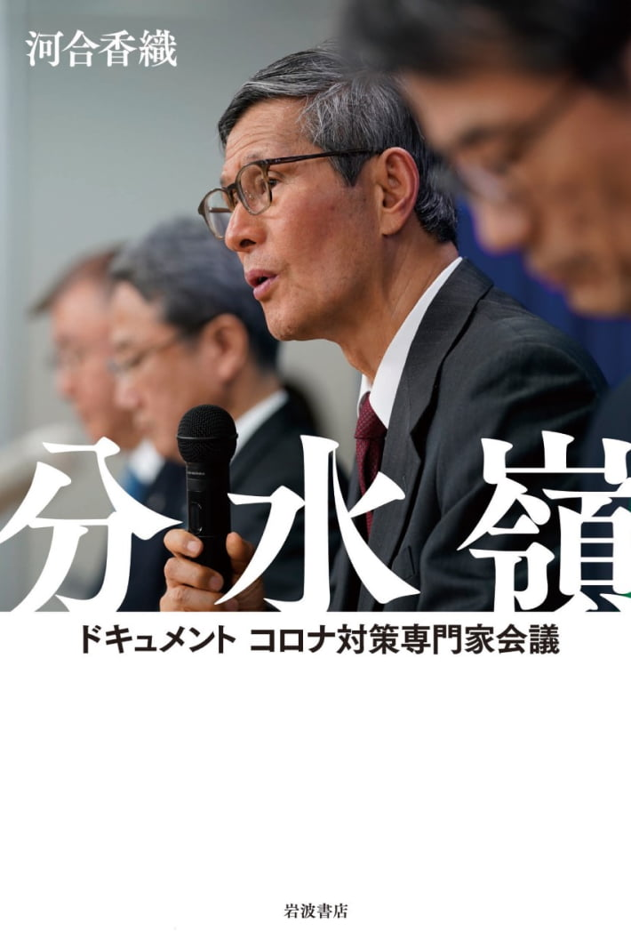 「分水嶺 ドキュメント コロナ対策専門家会議」河合香織/岩波書店