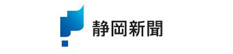 あなたの静岡新聞