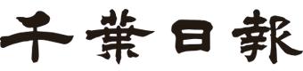千葉日報オンライン