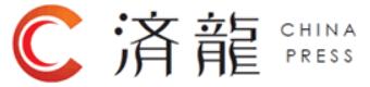 済龍 China Press