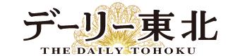 デーリー東北新聞社