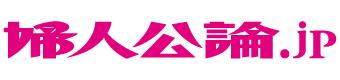 婦人公論.jp