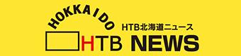 HTB北海道テレビ放送
