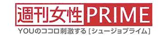 週刊女性PRIME
