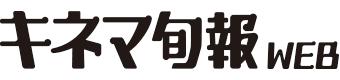 キネマ旬報WEB
