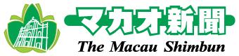 マカオ新聞