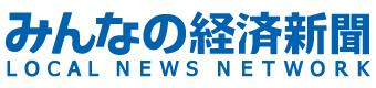 みんなの経済新聞ネットワーク