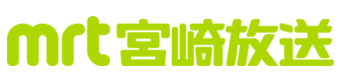 MRT宮崎放送の記事一覧 - Yahoo!ニュース