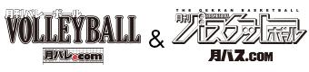 月刊バレーボール&月刊バスケットボール