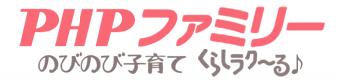PHPファミリー
