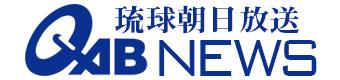 沖縄ニュースQAB