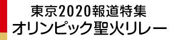 東京2020報道特集 オリンピック聖火リレー