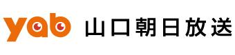 yab山口朝日放送