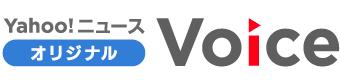 Yahoo!ニュース オリジナル Voice