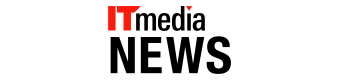 ITmedia ニュース