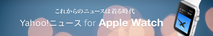 Yahoo!ニュース for Apple Watch