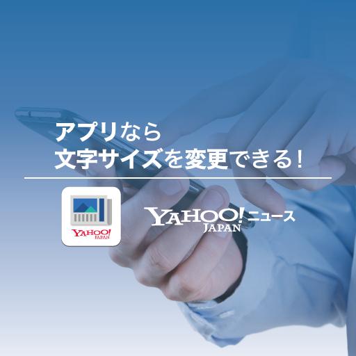 yahoo ニュース公式アプリ yahoo ニュース