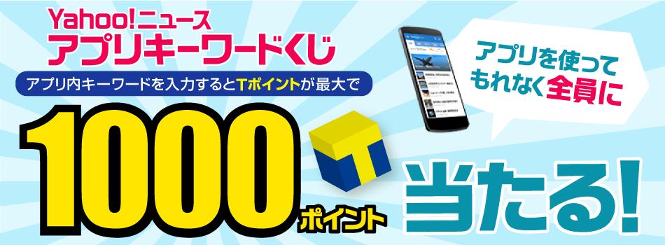 Tポイント最大1,000ポイントがその場で当たるポイントくじ☆ Yahoo!ニュースアプリ内のキーワードを入力するだけ!