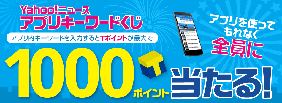 Tポイント最大1,000ポイントがその場で当たるポイントくじ☆ Yahoo!ニュースアプリ内のキーワードを入力するだけで全員もれなく当たる!