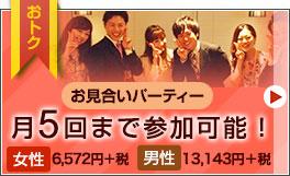 婚活パーティー Yahoo!お見合い パーティー 月5回まで参加可能!