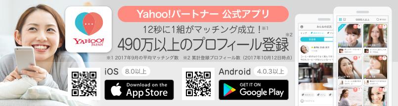 Yahoo!パートナー 公式アプリ