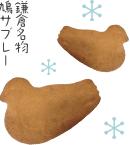 鎌倉名物鳩サブレー