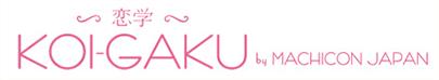 恋学|KOI-GAKU by Machicon Japan