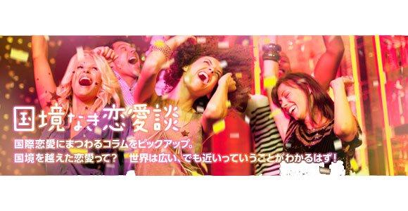 彼に『ヤミツキ!』 【国際恋愛インタビューVol.6】