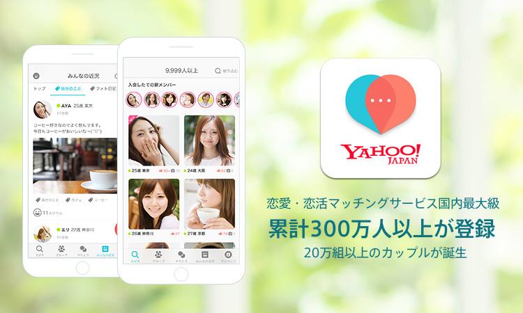 Yahoo!パートナーがリニューアル! 出会い・恋愛・恋活成功のための4つの新機能